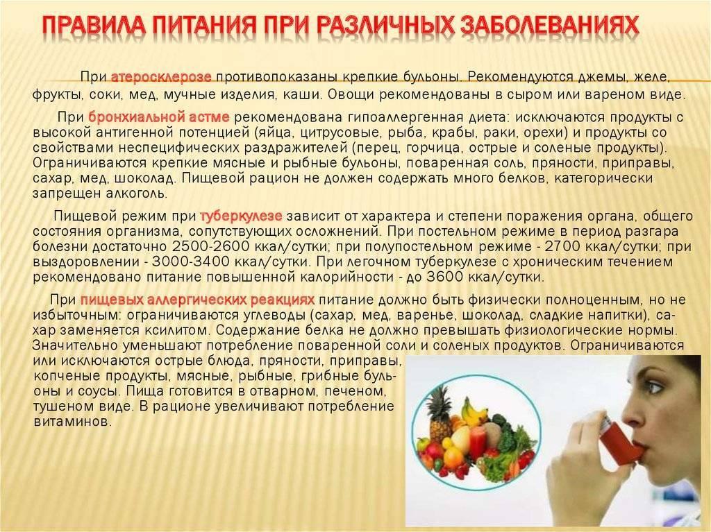 Какая диета должна соблюдаться при кишечной инфекции у детей: примерное меню