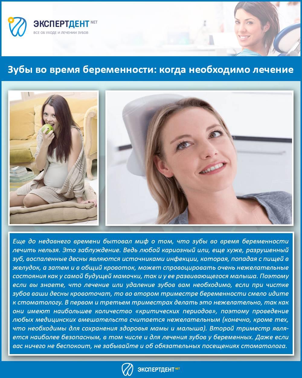 Лечение зубов при беременности: что можно, а что нельзя - много зубов