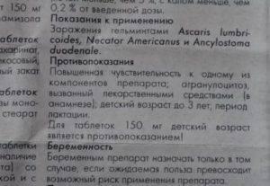 Декарис инструкция по применению для детей — parazit24