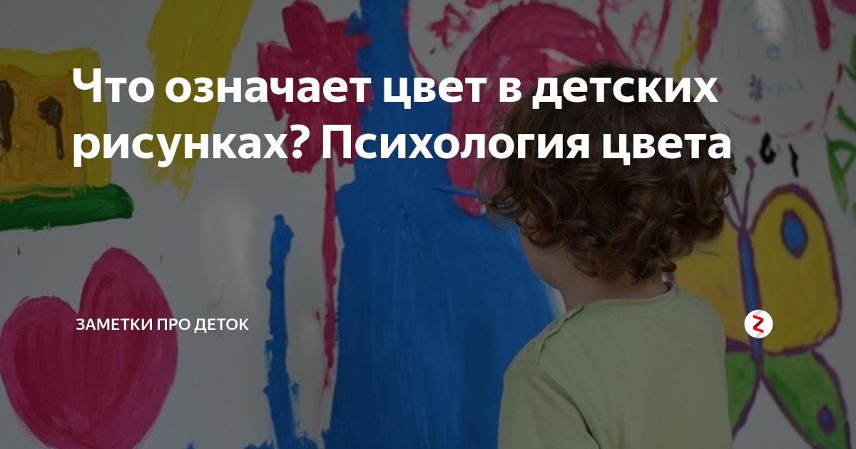Символика цвета в детском рисунке :: психология :: для родителей :: все о детях