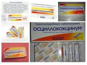 Оциллококцинум для детейу: инструкция по применению, дозировка, как давать препарат детям - об алкоголе