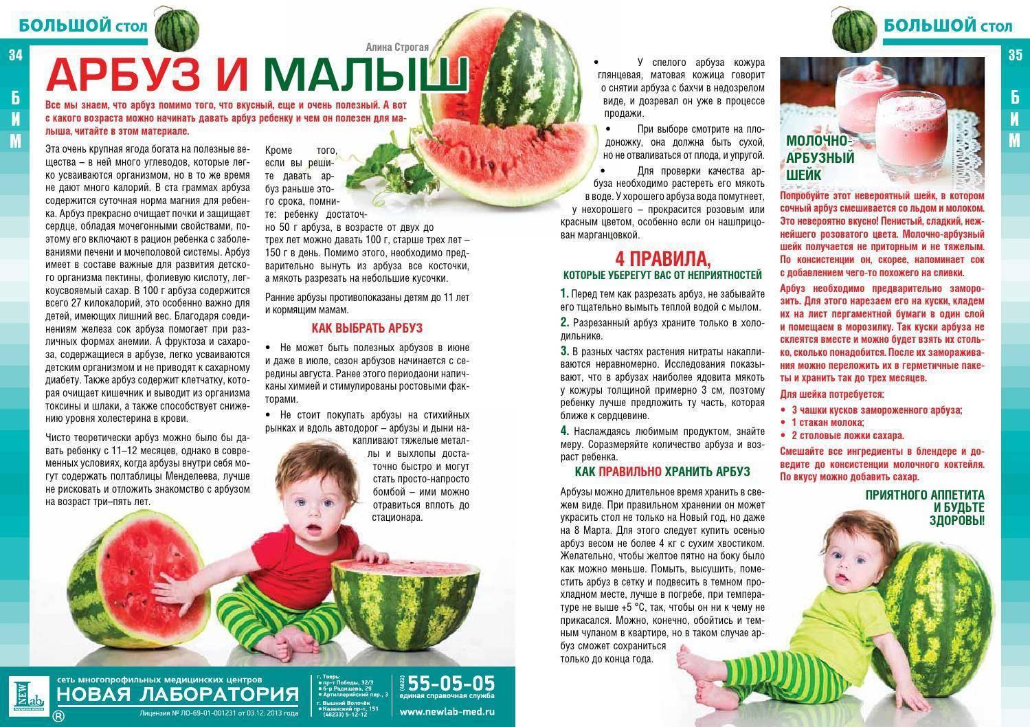 Арбуз детям: когда и как вводить ягоду в рацион, в чем опасность ее употребления?