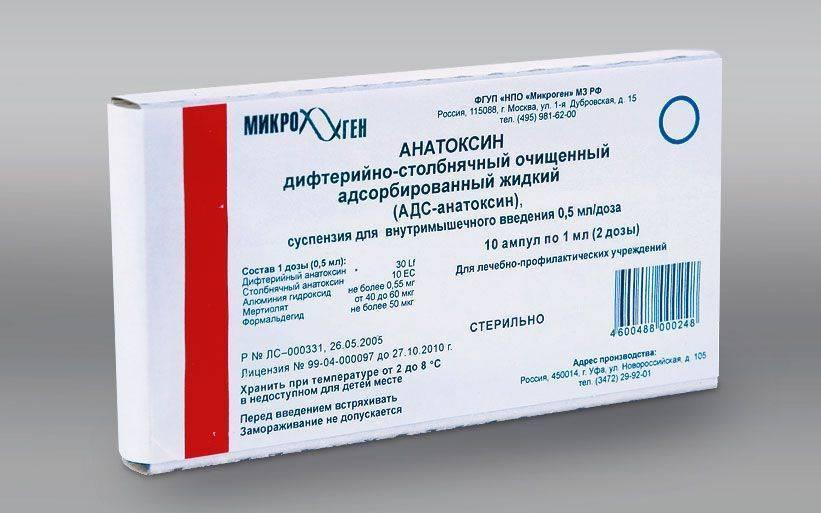 Прививка от дифтерии — виды вакцин, календарь прививок