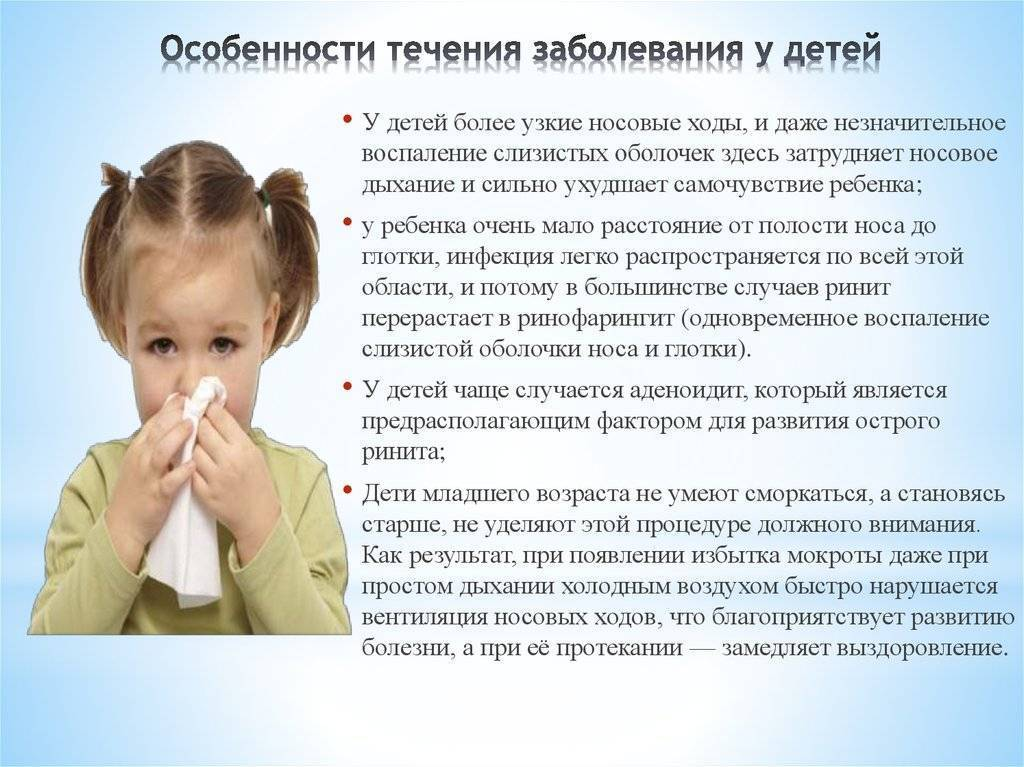 Врачи о симптомах и лечении ринита у детей