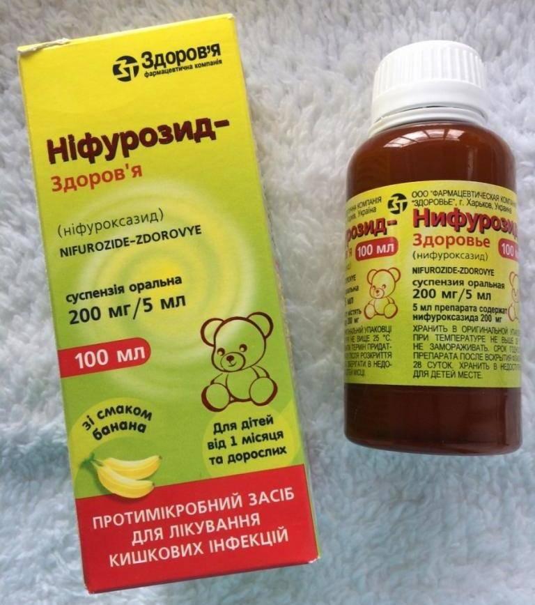 """Суспензия """"нифуроксазид"""" для детей: инструкция по применению, эффективность, отзывы - druggist.ru"""