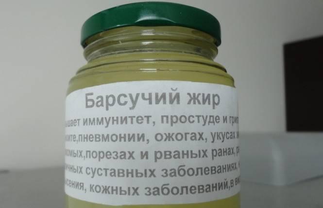 Лечебные свойства барсучьего жира для детей: применение при кашле, насморке и для укрепления иммунитета