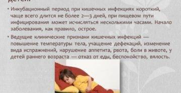 Ротавирус у детей: симптомы и лечение. меры профилактики ротавирусной инфекции у детей