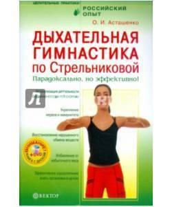 Дыхательная гимнастика стрельниковой | физразвитие