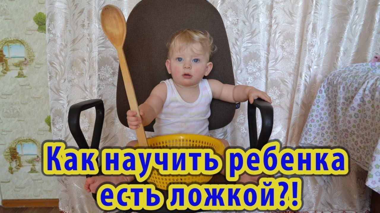 ᐉ во сколько дети начинают кушать сами ложкой. как научить ребенка от года есть самостоятельно: советы, инструкции, ошибки родителей ➡ klass511.ru