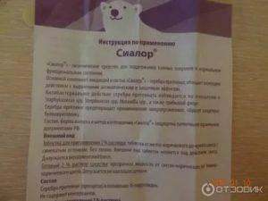 Капли протаргол, инструкция и аналог сиалор