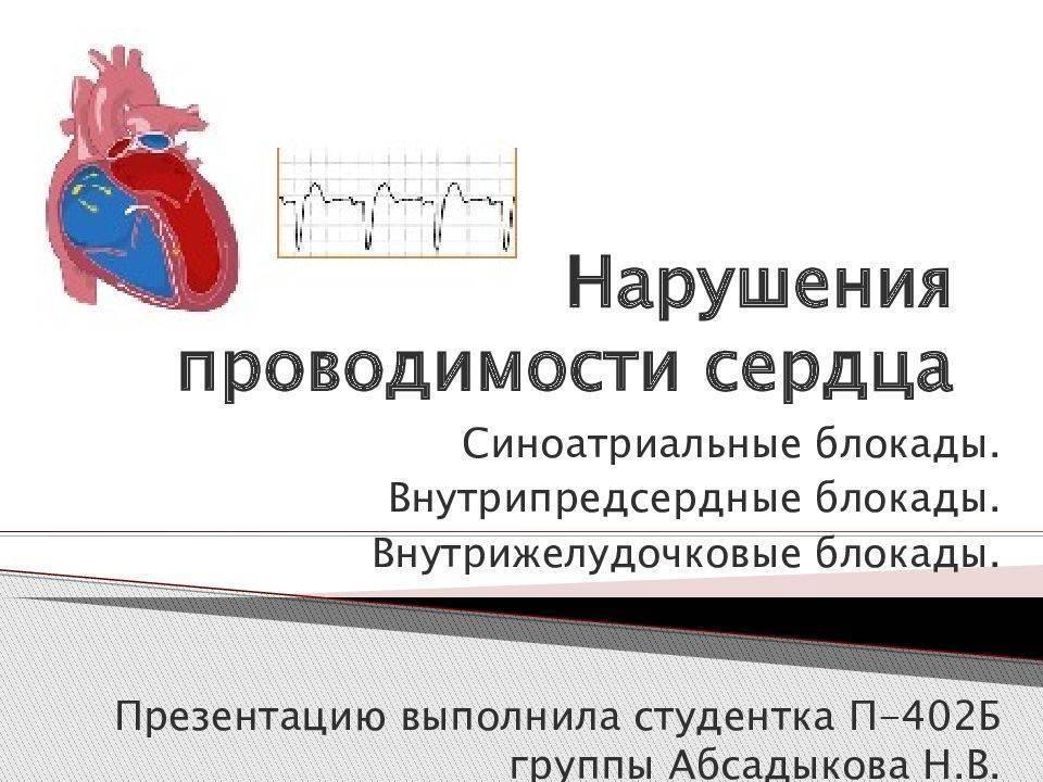 Частичное нарушение внутрижелудочковой проводимости что это такое