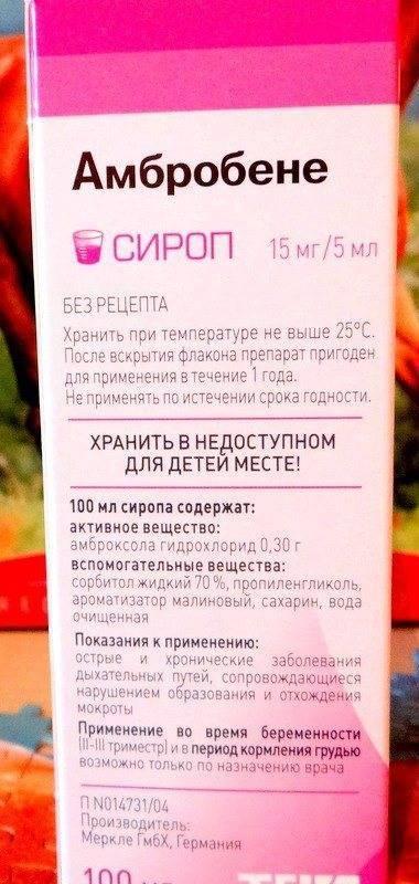 Амбробене в сиропе - особенности применения у детей | мир мам: блог педиатра | яндекс дзен