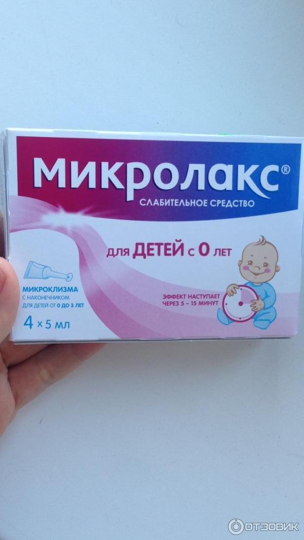 Микролакс для новорожденных - мапапама.ру — сайт для будущих и молодых родителей: беременность и роды, уход и воспитание детей до 3-х лет