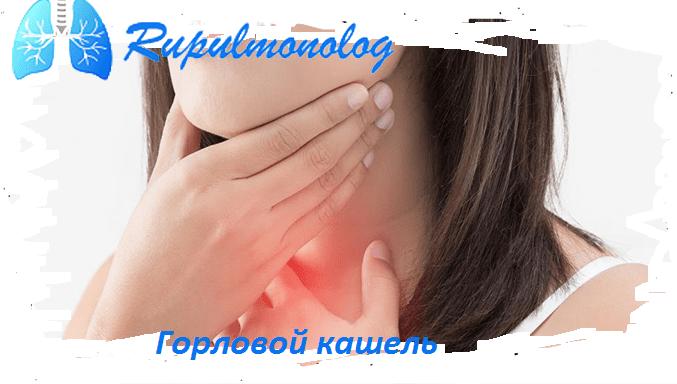 Горловой кашель: как и чем лечить у взрослого и ребенка