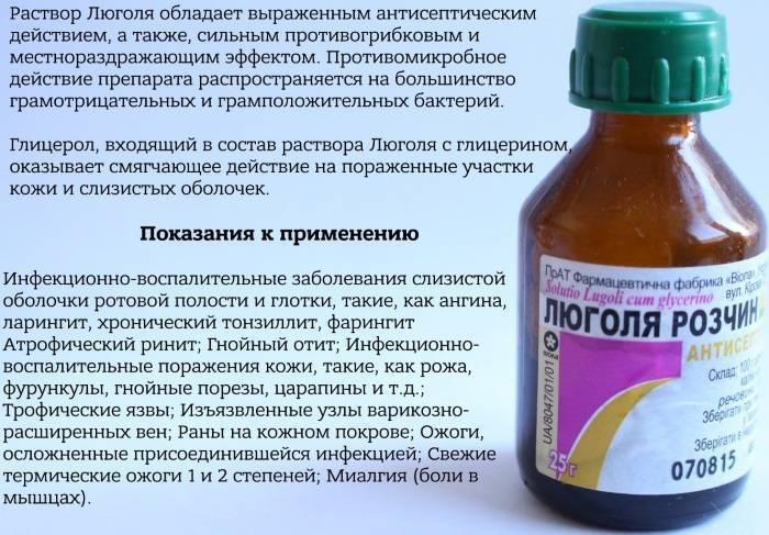 Как полоскать горло раствором фурацилина в таблетках