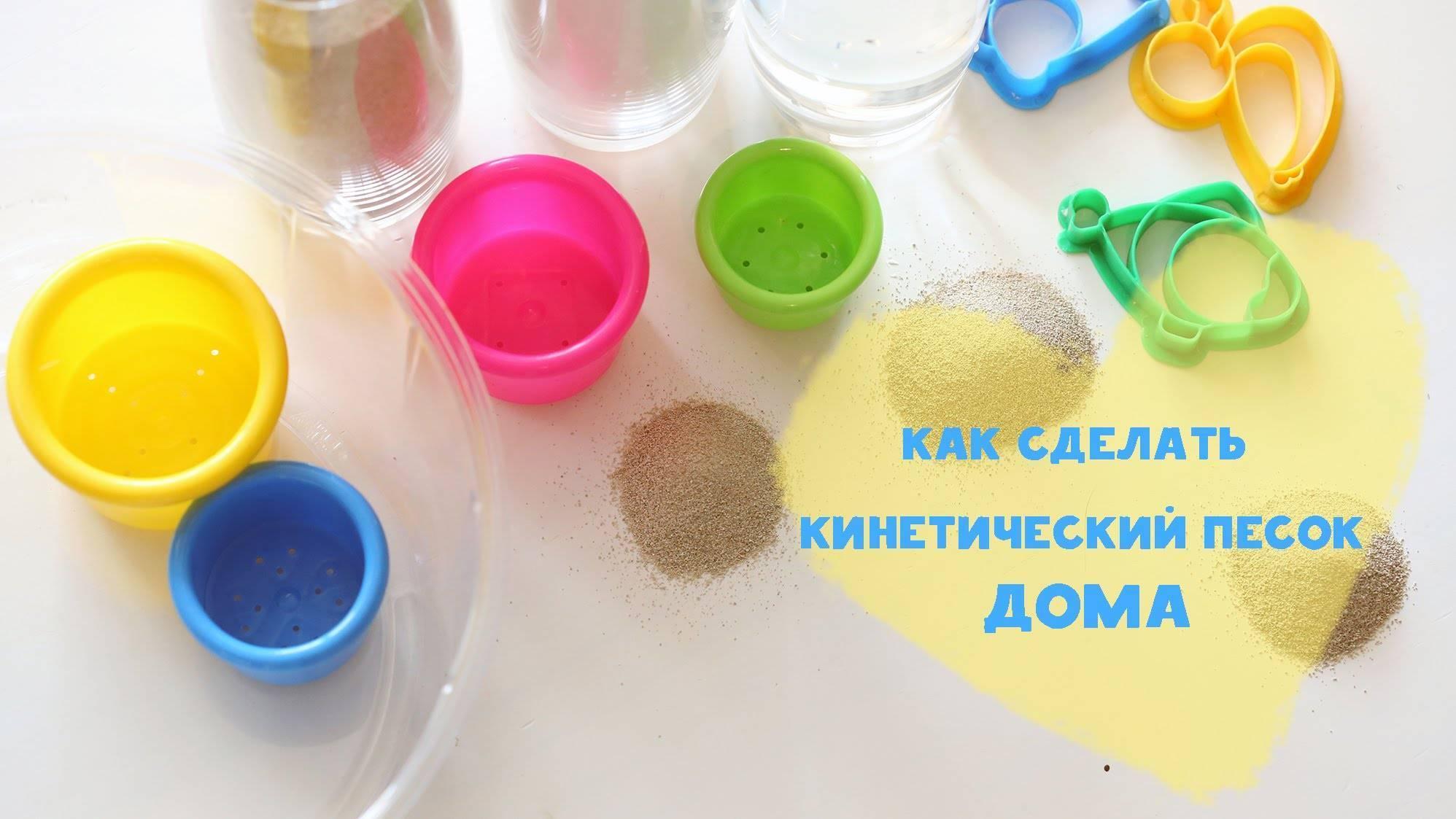 Как сделать кинетический песок в домашних условиях своими руками - состав, рецепты, фото и видео