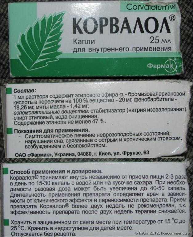 Валерьянка детям: можно ли давать таблетки и капли, дозировка, с какого возраста
