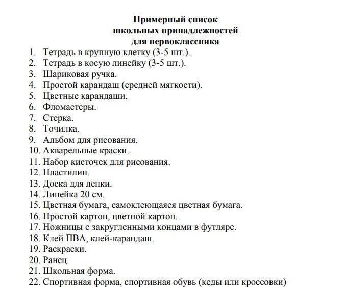 Список школьных принадлежностей для 1 класса