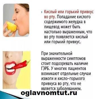 Кислый привкус во рту: ? популярные вопросы про беременность и ответы на них