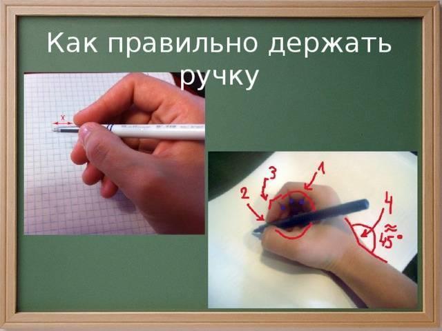 Как научить ребёнка правильно держать карандаш и ручку
