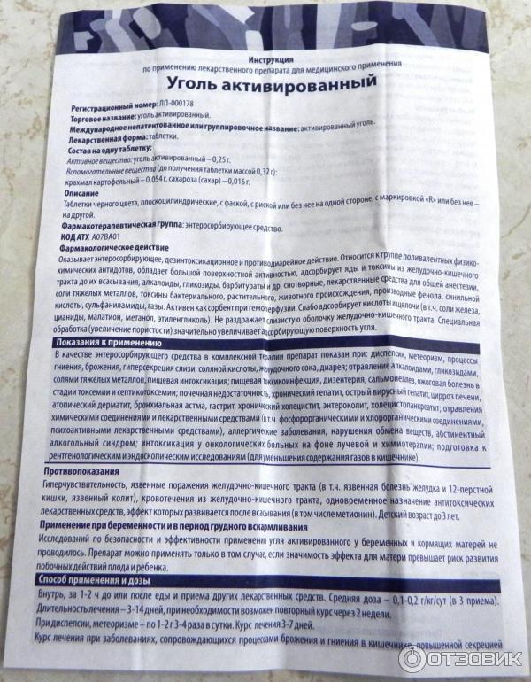Как давать активированный уголь новорожденным и грудничкам отравление.ру как давать активированный уголь новорожденным и грудничкам