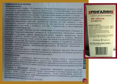 Ренгалин сироп от кашля: инструкция по применению