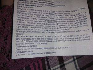 Полоскание горла. фурацилин: инструкция по применению - горлонос.ру