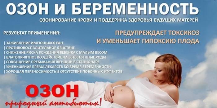 Геделикс при беременности 3 триместр