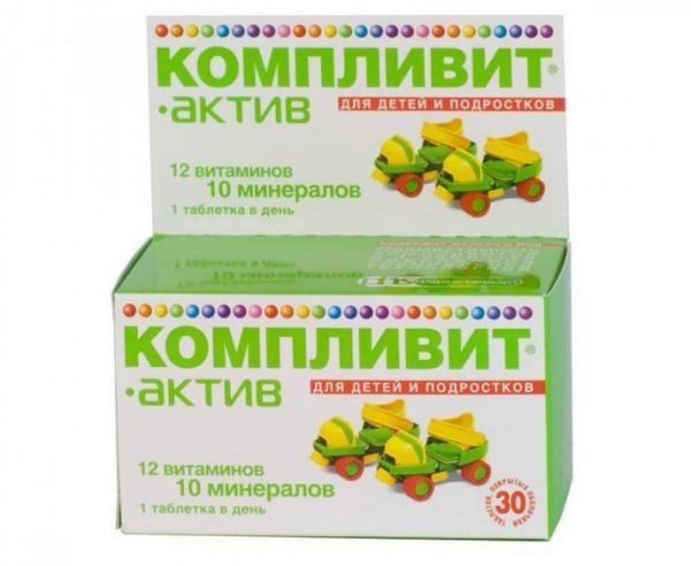 10 топ детских витаминов для поднятия иммунитета с плюсами, минусами и ценой