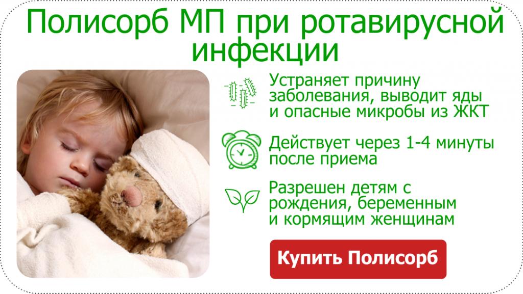 Как распознать ротавирус у грудничка и детей до года: типичные признаки, первые симптомы и лечение