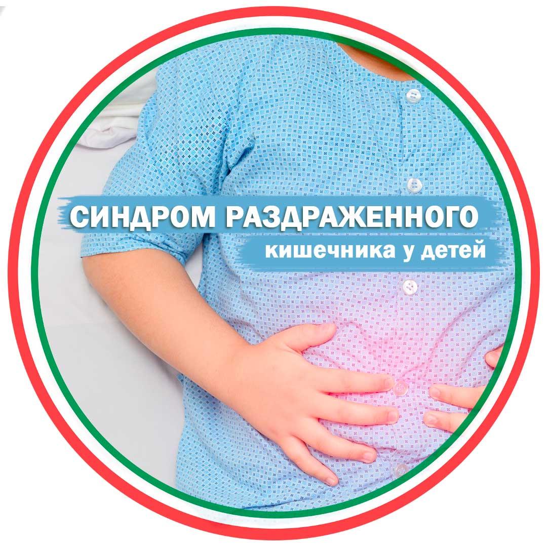 Лечение синдрома раздраженного кишечника у детей