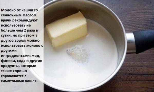 Лечение бананом и молоком от кашля рецепт