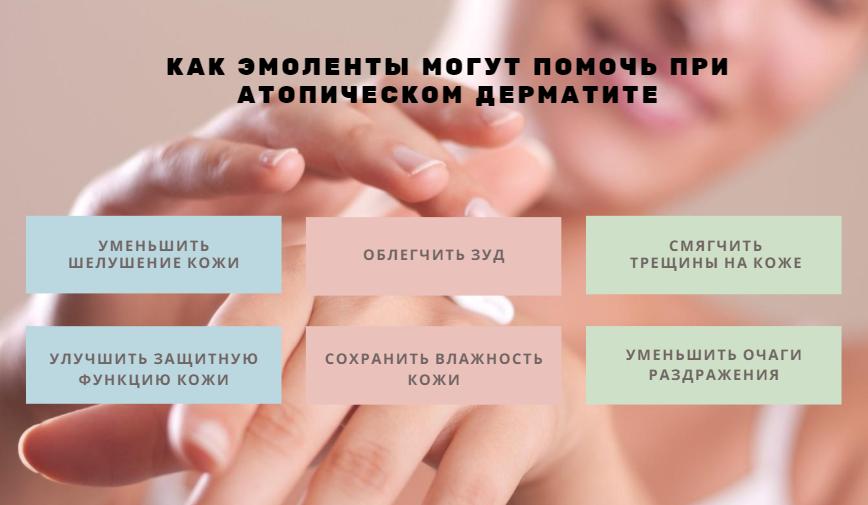 Эмоленты при атопическом дерматите для взрослых и детей