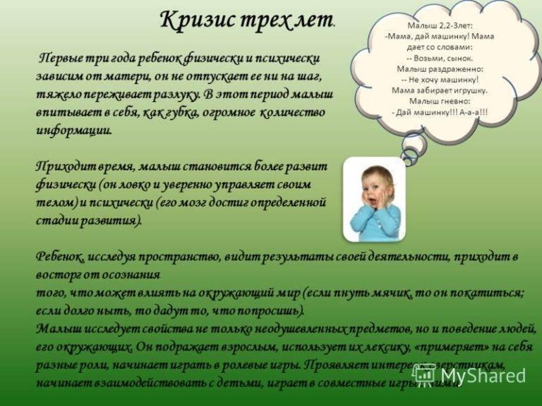 Кризис 5 лет у детей: как проявляется и что нельзя делать родителям / mama66.ru