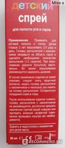 «люголь» спрей: инструкция по применению для горла у детей и взрослых, аналоги