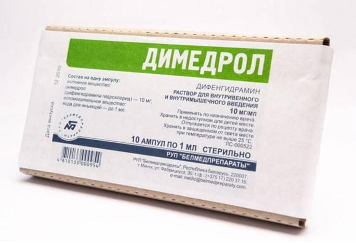 Димедрол в ампулах - инструкция, применение