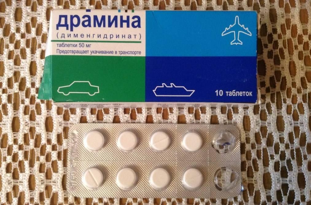 Драмина — инструкция по применению, описание, вопросы по препарату