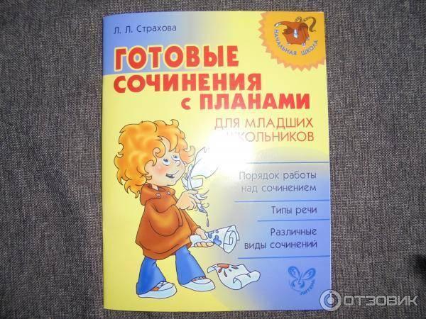 Как научить ребенка писать сочинение в начальных классах