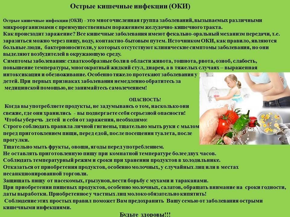 Кишечная инфекция у детей – профилактика и лечение — приборы паркес. здоровье и красота