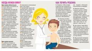 Можно ли гулять с ребенком при температуре, насморке и кашле (Комаровский)?