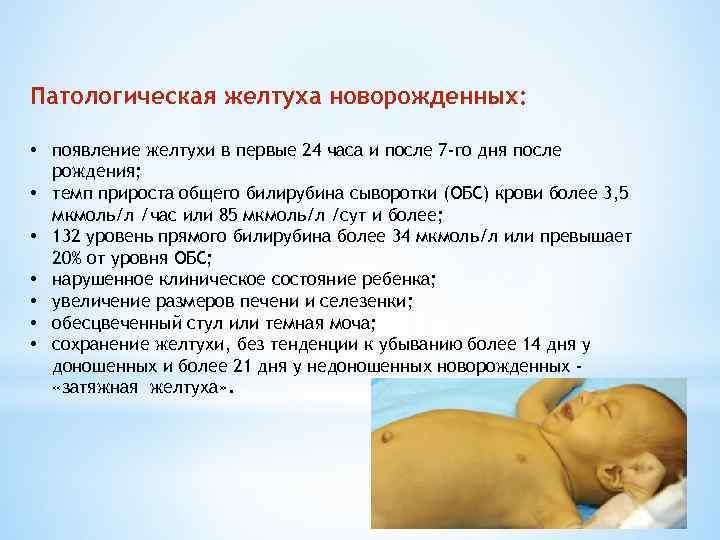 Желтуха у новорожденных: причины и последствия