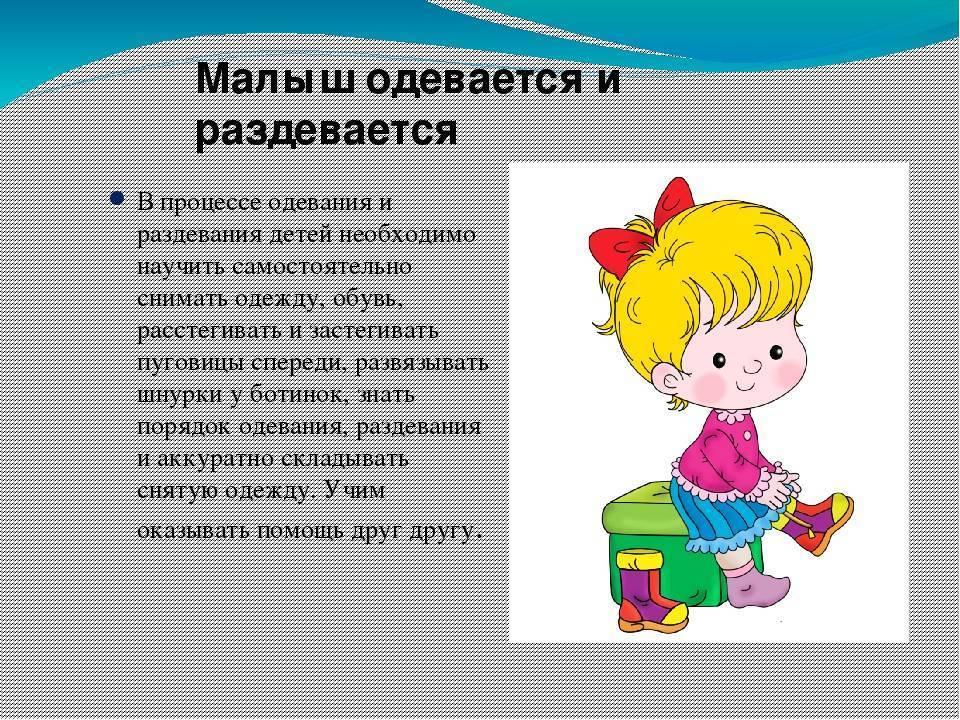 Ребенок сам одевается: как правильно научить или заставить детей в 3 года самостоятельно одеваться и что делать, если они не хотят