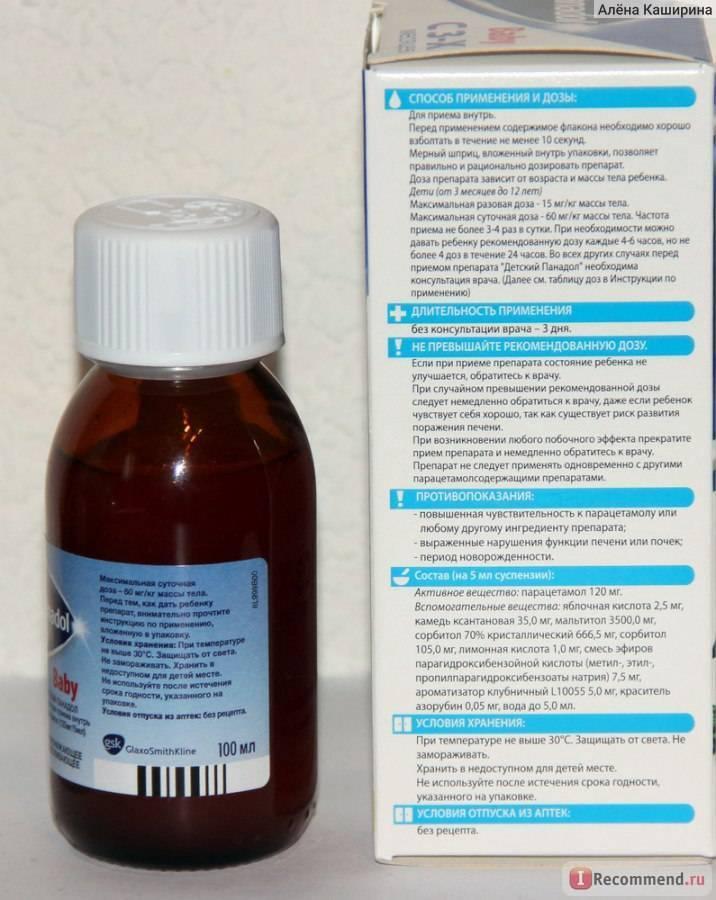 Панадол сироп для детей: инструкция по применению, дозировка