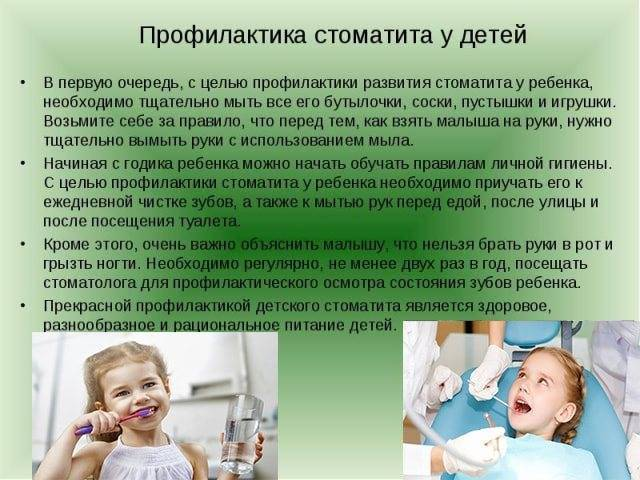 Как лечить стоматит у детей в домашних условиях: быстро и эффективно за 1 день