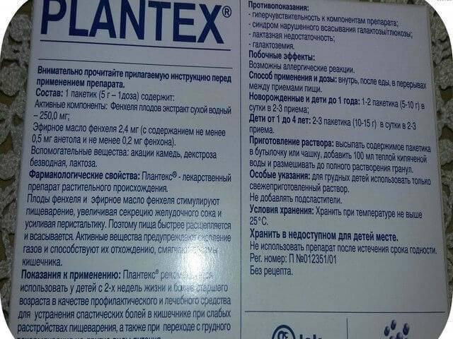 Плантекс для новорожденных: инструкция по применению, состав, аналоги