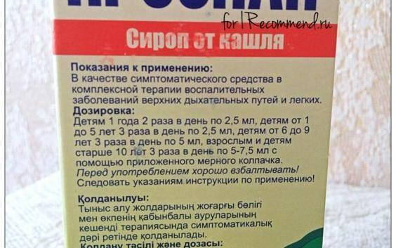 Как принимать сироп от кашля пертуссин. сироп пертуссин для детей: как избавиться от кашля быстро и безопасно