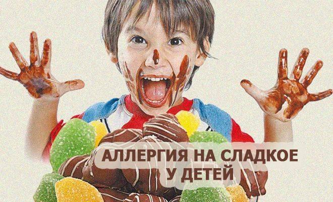 Аллергия на сладкое у малышей