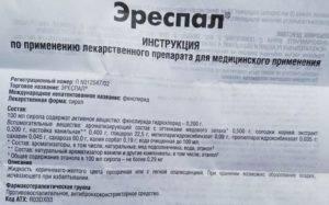Эреспал сироп для детей: инструкция по применению, дозировка и аналоги препарата | vashipupsi.ru - женские секреты
