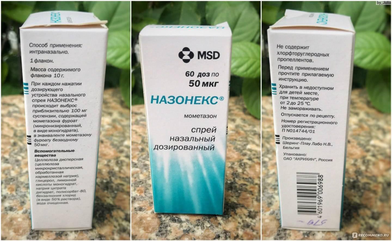 Инструкция по применению спрея и капель назонекс для детей и взрослых в нос при аденоидах
