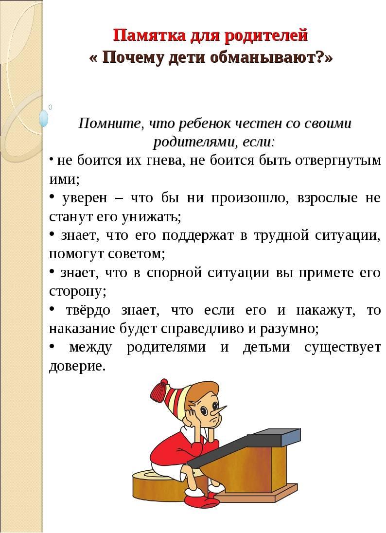 ᐉ что делать, если ребенок начал врать. как отучить ребенка врать? советы психолога ➡ klass511.ru